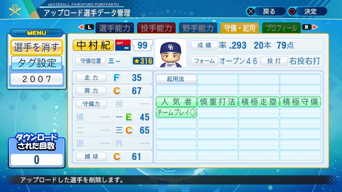 f:id:Harumaki_0924:20200806152708j:plain