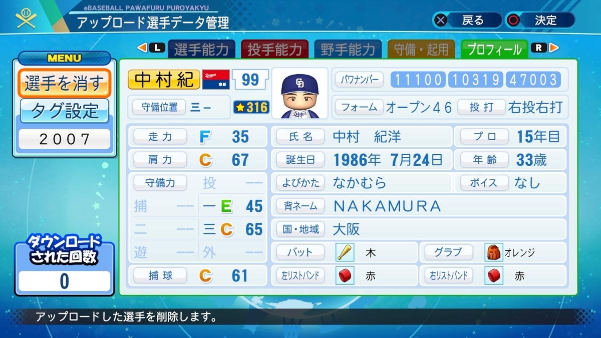 f:id:Harumaki_0924:20200806152715j:plain