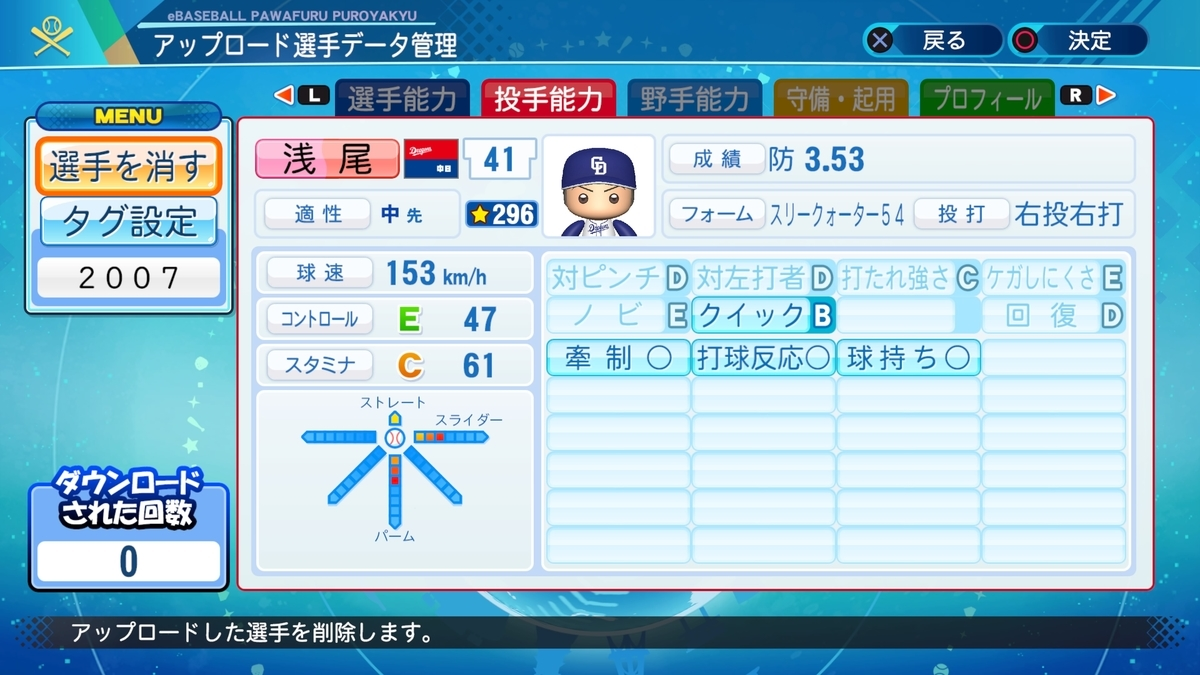 f:id:Harumaki_0924:20200808211925j:plain