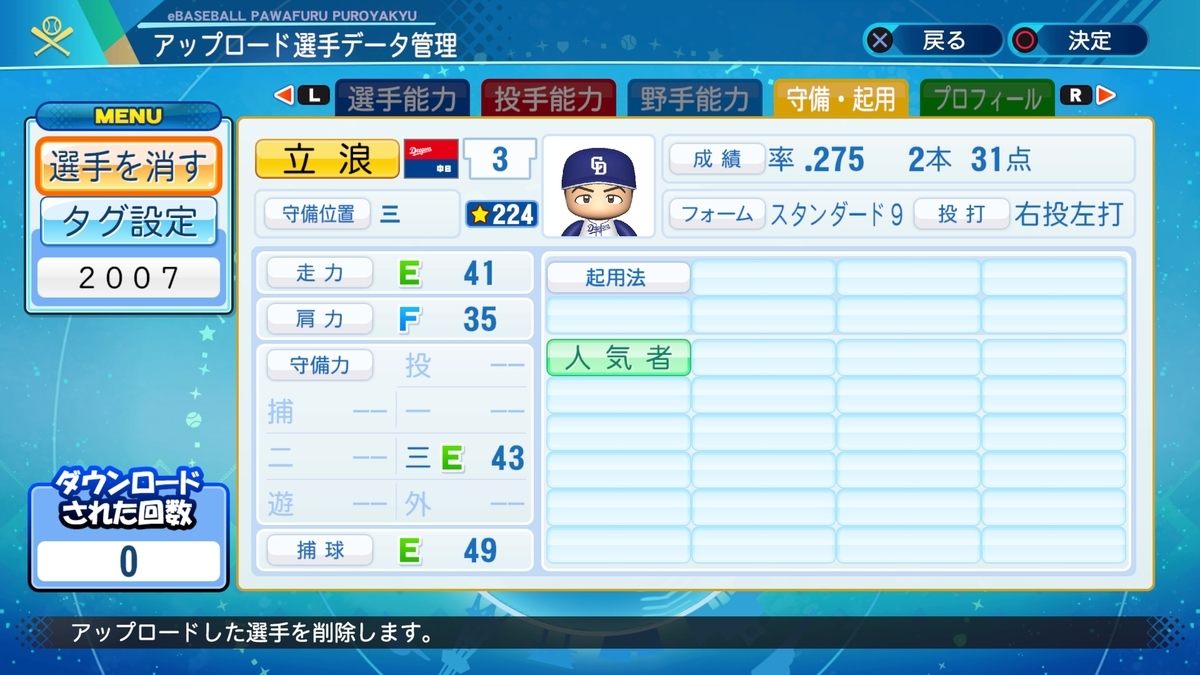 f:id:Harumaki_0924:20200811222439j:plain