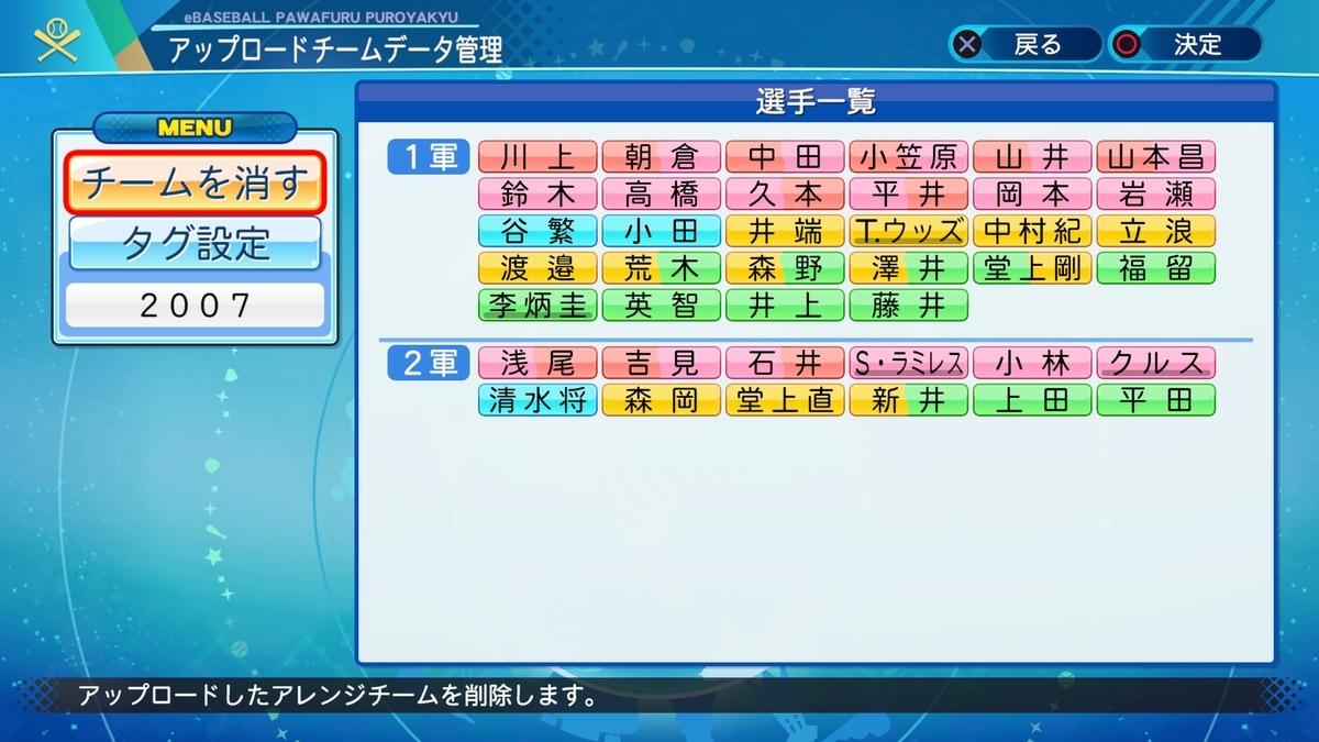f:id:Harumaki_0924:20200812001020j:plain