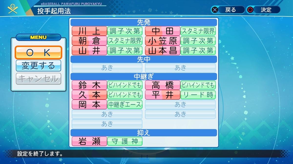 f:id:Harumaki_0924:20200812002419j:plain