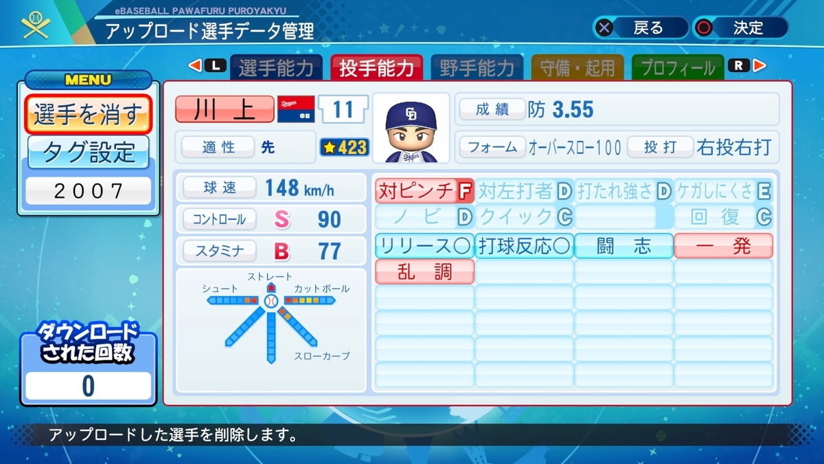 f:id:Harumaki_0924:20200812115703j:plain