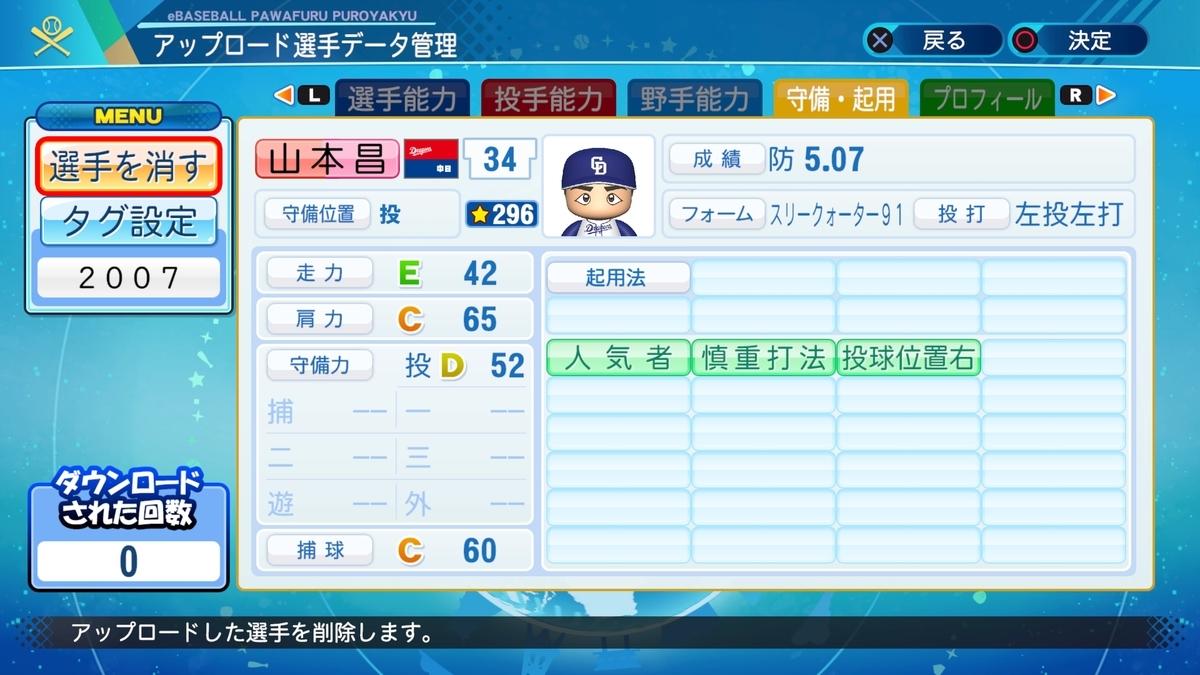 f:id:Harumaki_0924:20200812122346j:plain