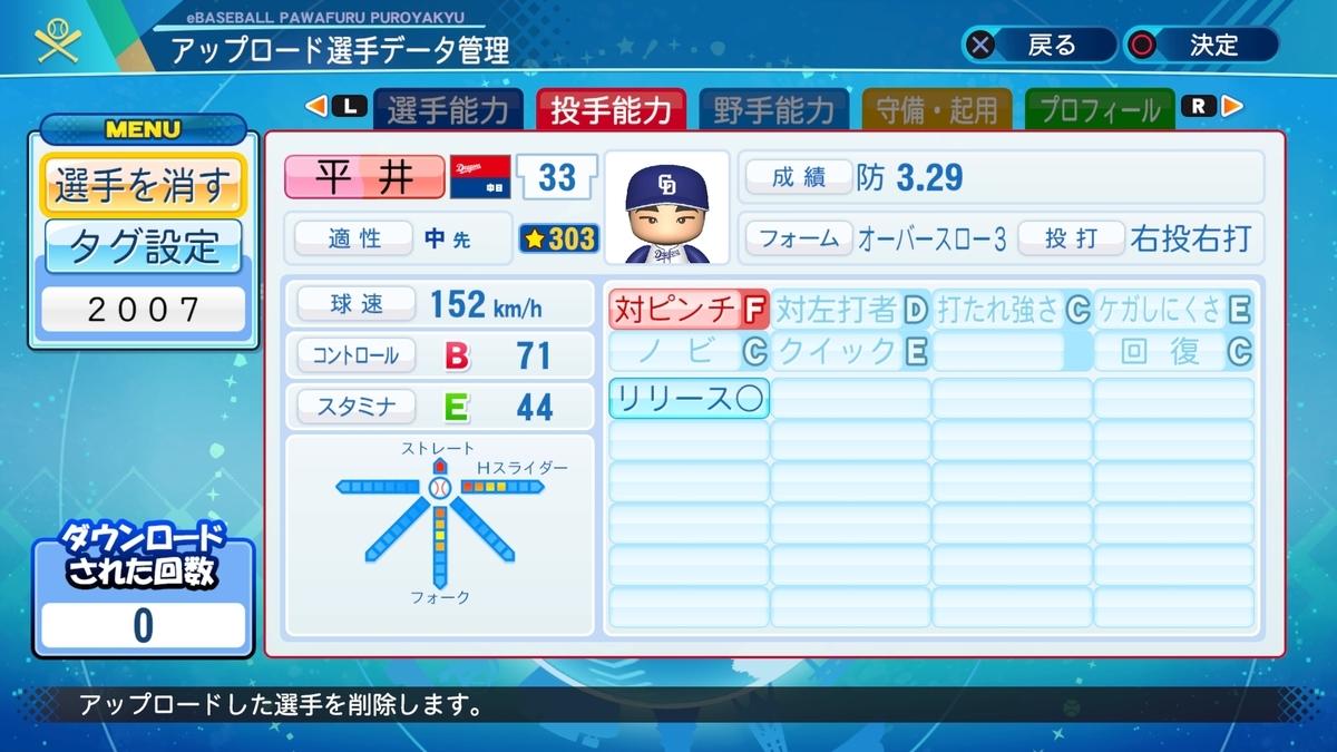 f:id:Harumaki_0924:20200812125116j:plain