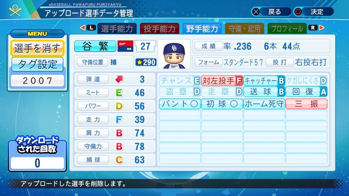 f:id:Harumaki_0924:20200812135433j:plain