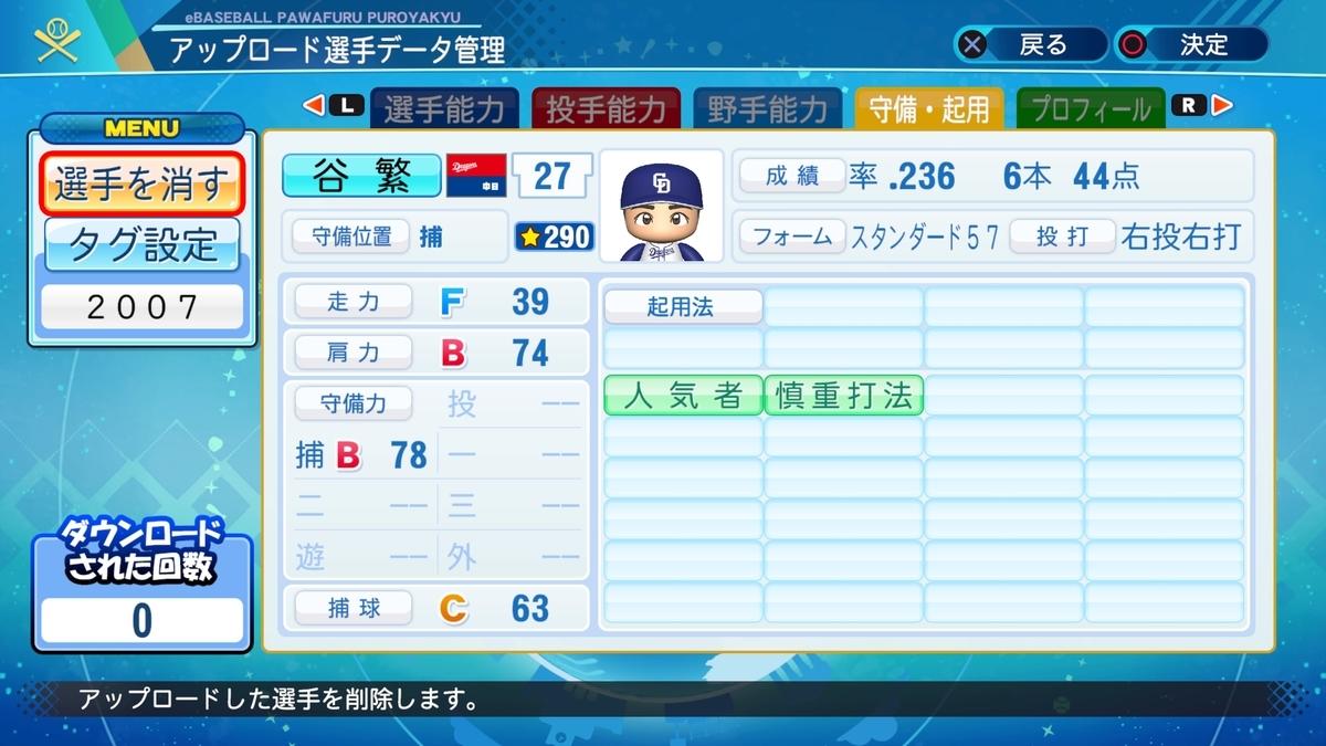 f:id:Harumaki_0924:20200812135437j:plain