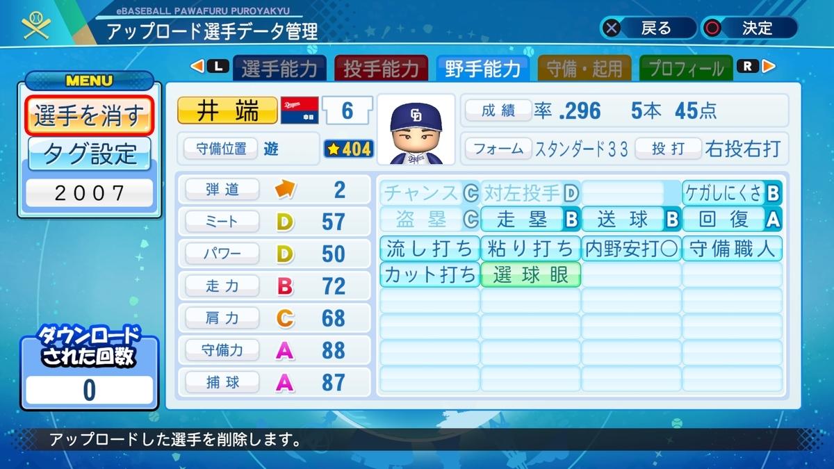 f:id:Harumaki_0924:20200812135813j:plain