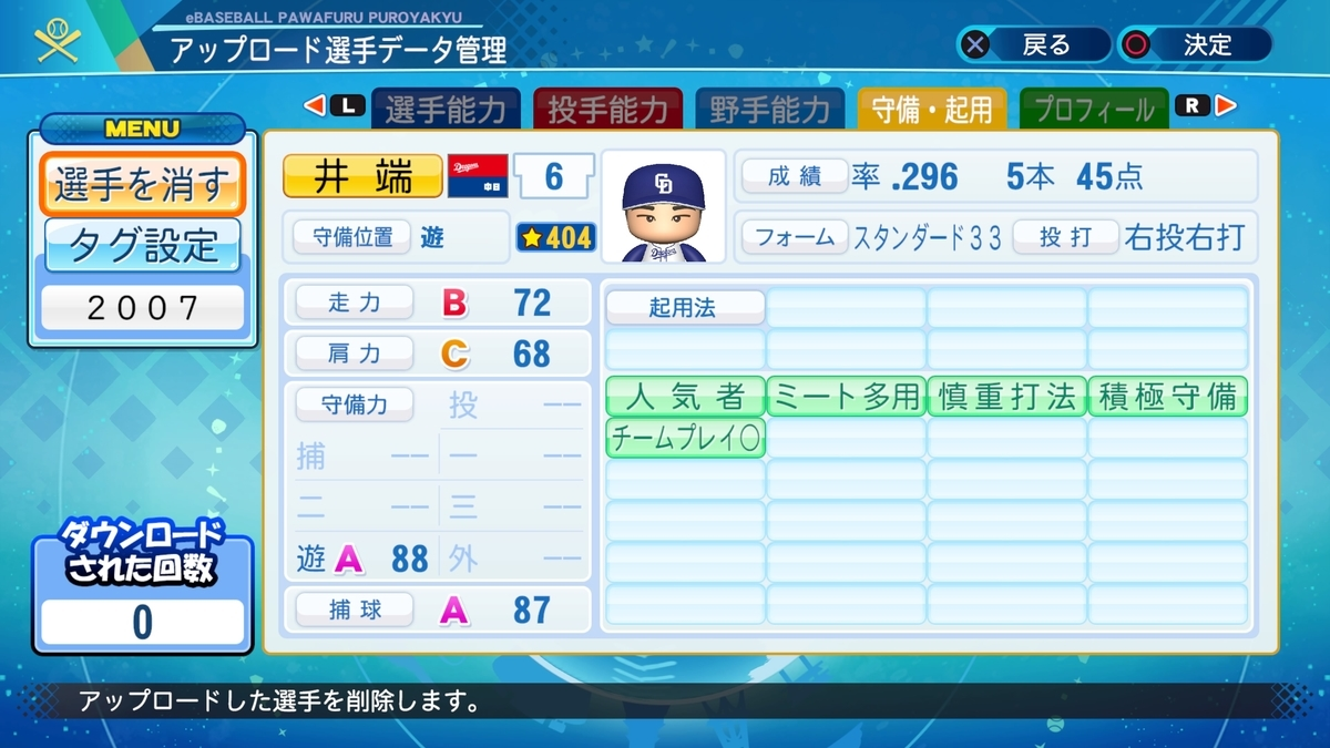 f:id:Harumaki_0924:20200812135818j:plain