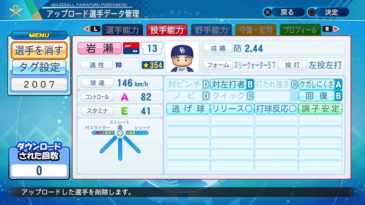 f:id:Harumaki_0924:20200812141259j:plain