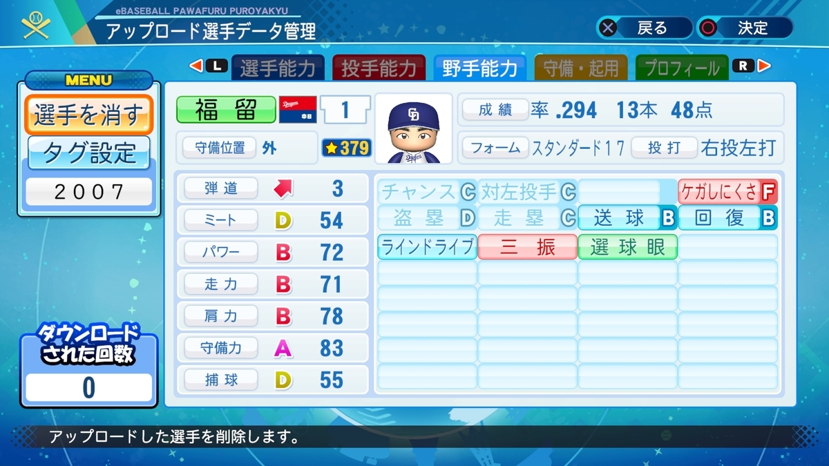 f:id:Harumaki_0924:20200812142202j:plain