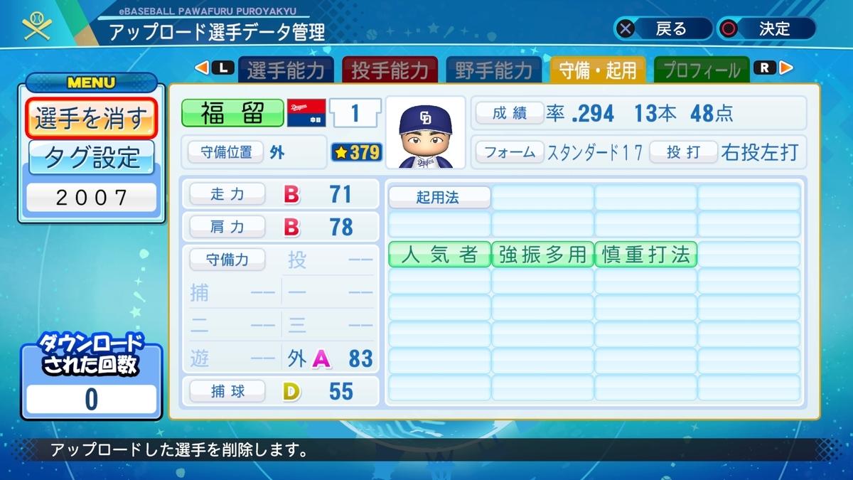 f:id:Harumaki_0924:20200812142205j:plain