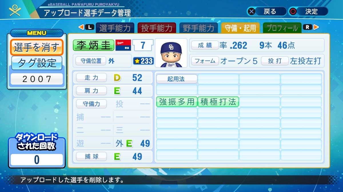 f:id:Harumaki_0924:20200812143722j:plain