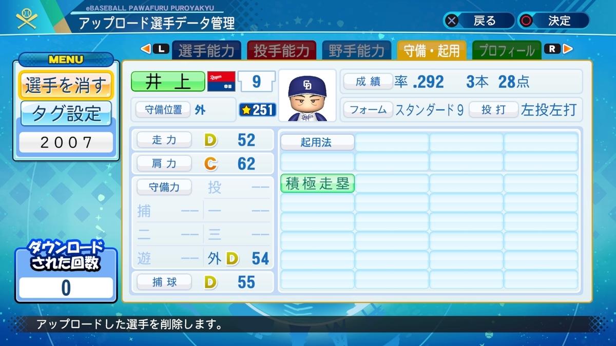 f:id:Harumaki_0924:20200812144400j:plain