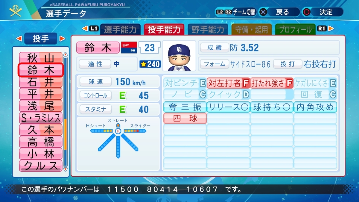 f:id:Harumaki_0924:20200812144812j:plain