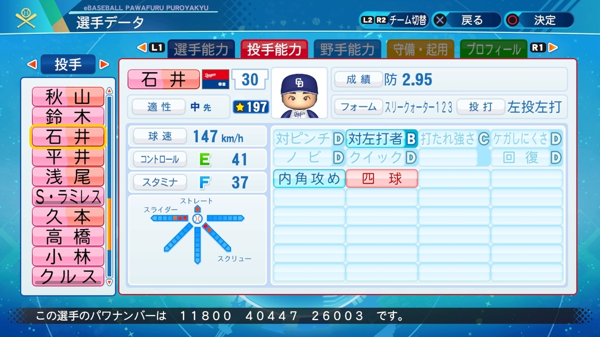 f:id:Harumaki_0924:20200812144825j:plain