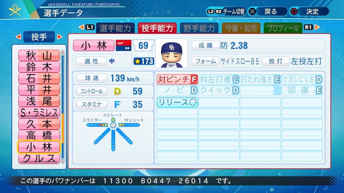 f:id:Harumaki_0924:20200812144832j:plain