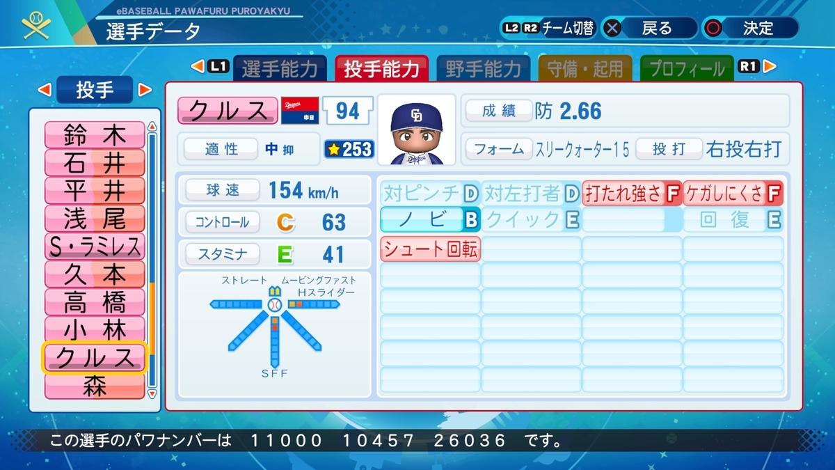 f:id:Harumaki_0924:20200812144833j:plain