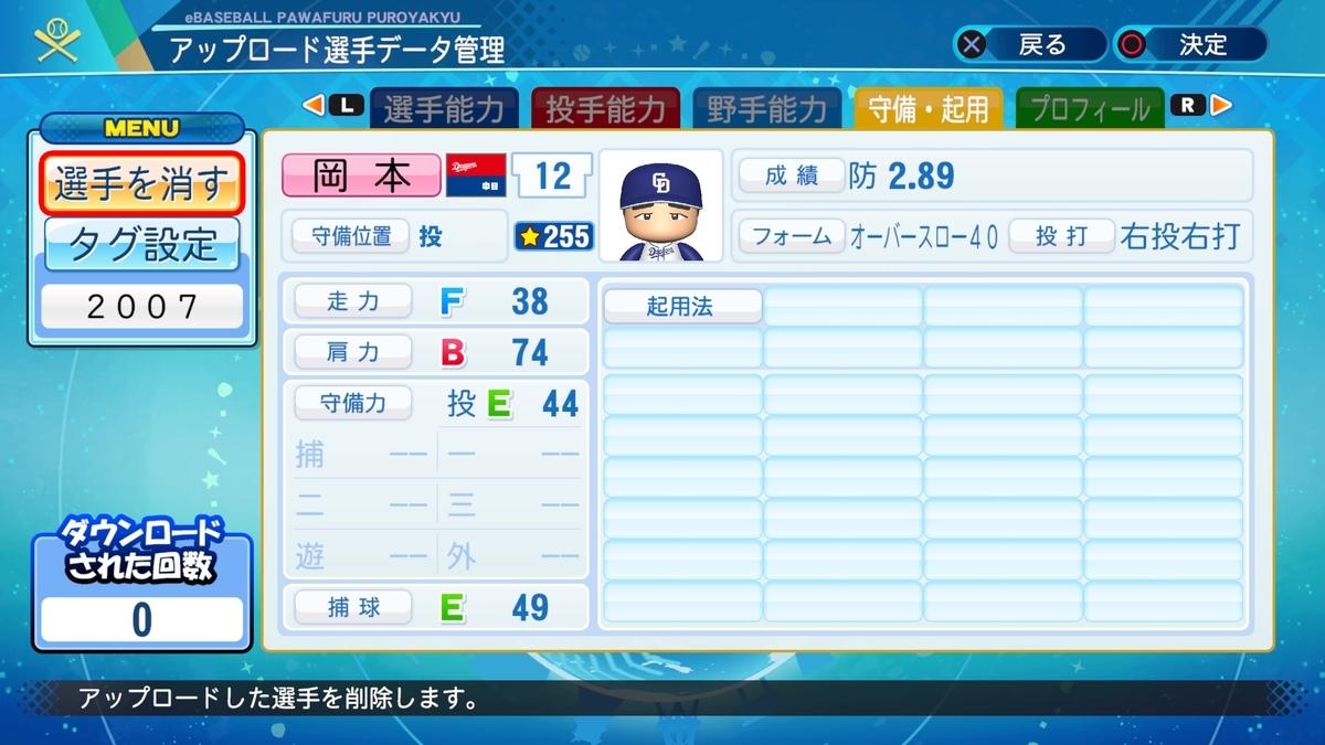 f:id:Harumaki_0924:20200813104842j:plain
