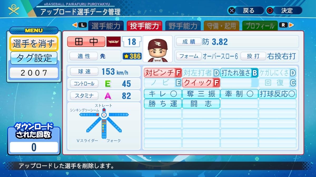 f:id:Harumaki_0924:20200813133934j:plain