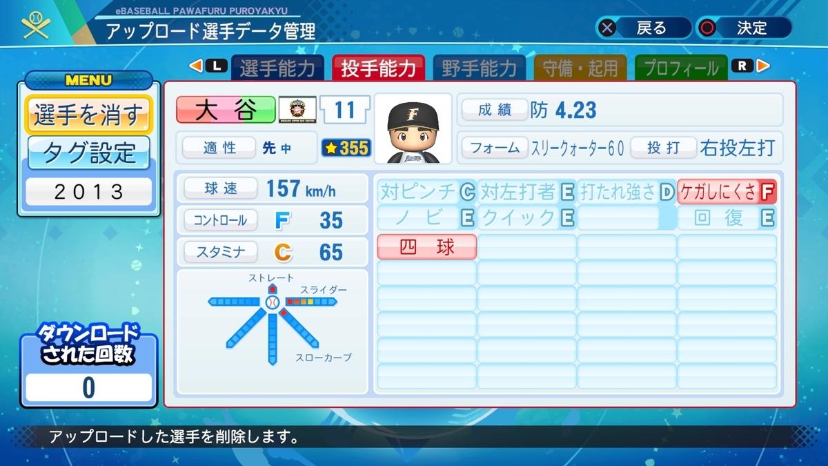 f:id:Harumaki_0924:20200813145357j:plain