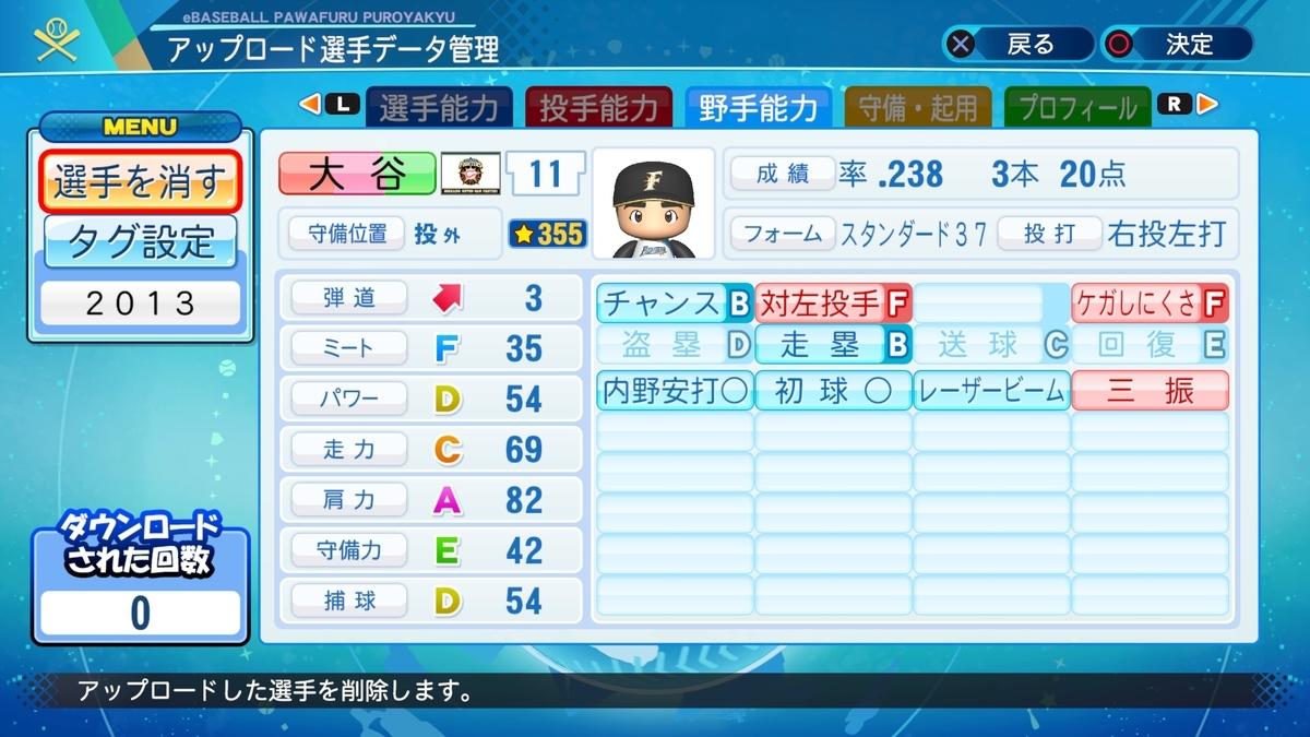 f:id:Harumaki_0924:20200813145452j:plain