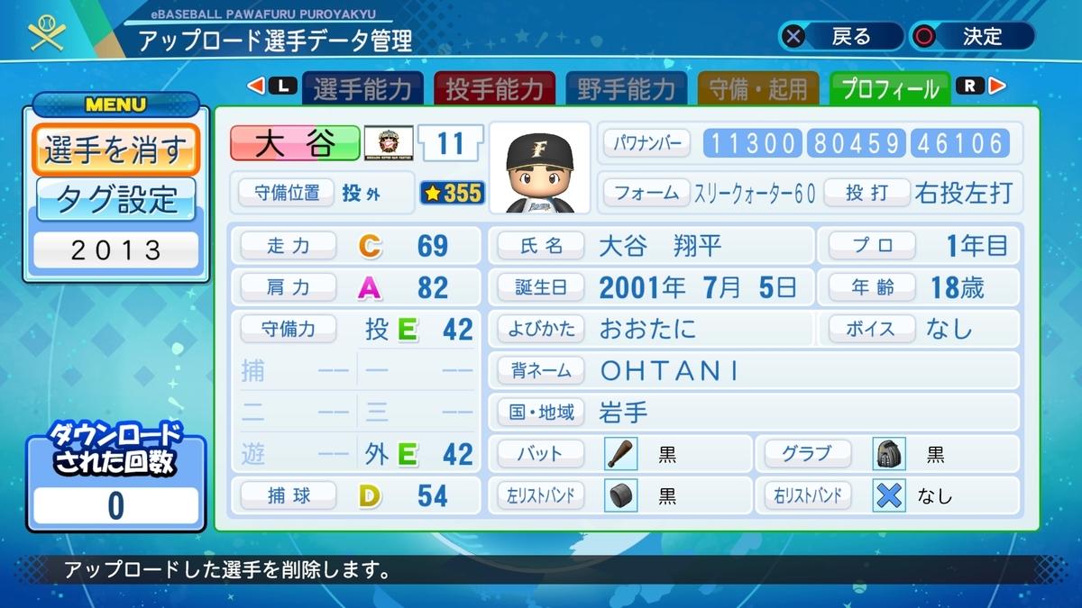 f:id:Harumaki_0924:20200813145459j:plain