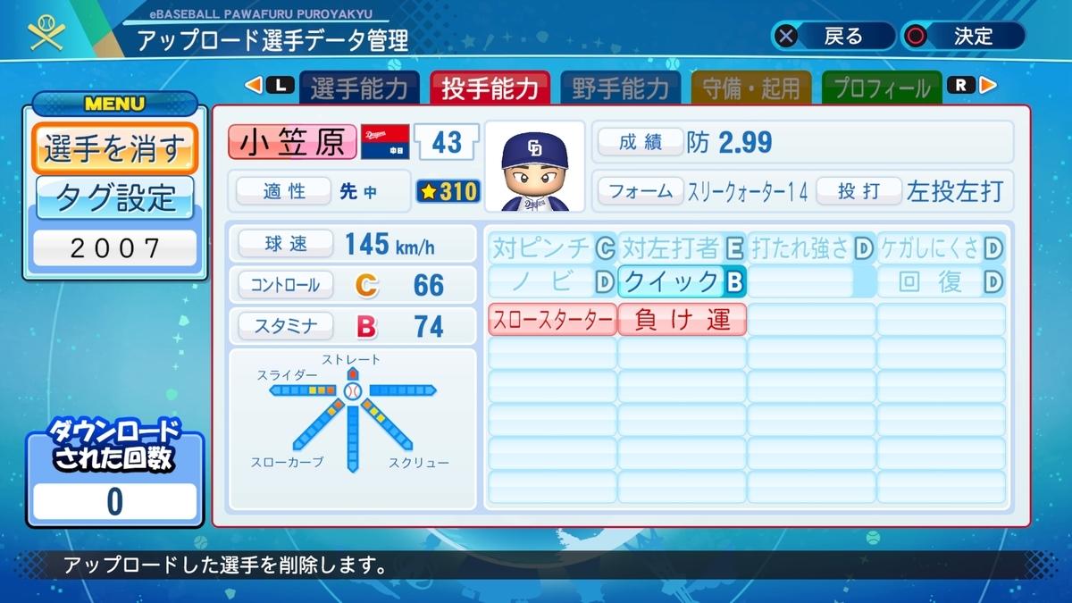 f:id:Harumaki_0924:20200813162836j:plain