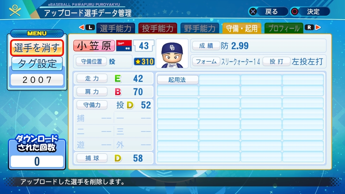 f:id:Harumaki_0924:20200813162839j:plain