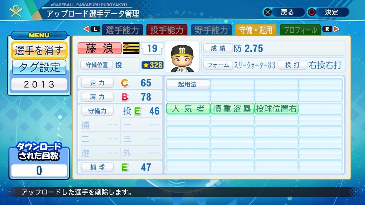 f:id:Harumaki_0924:20200813163509j:plain
