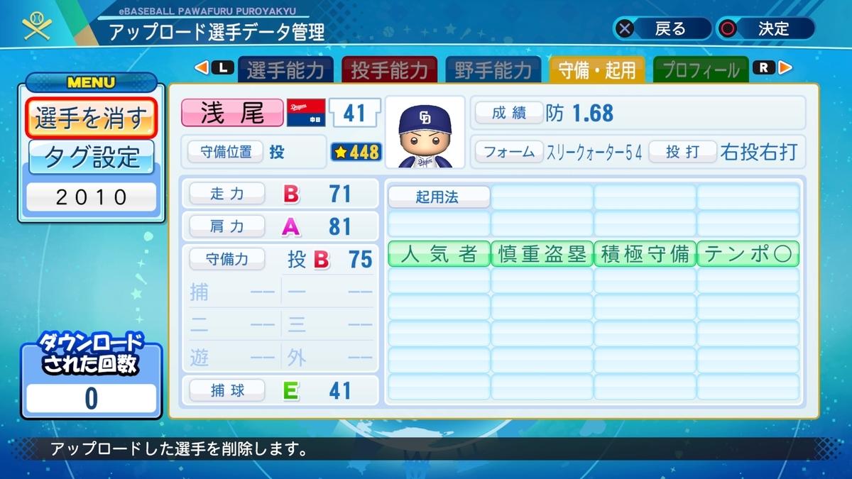 f:id:Harumaki_0924:20200814165524j:plain