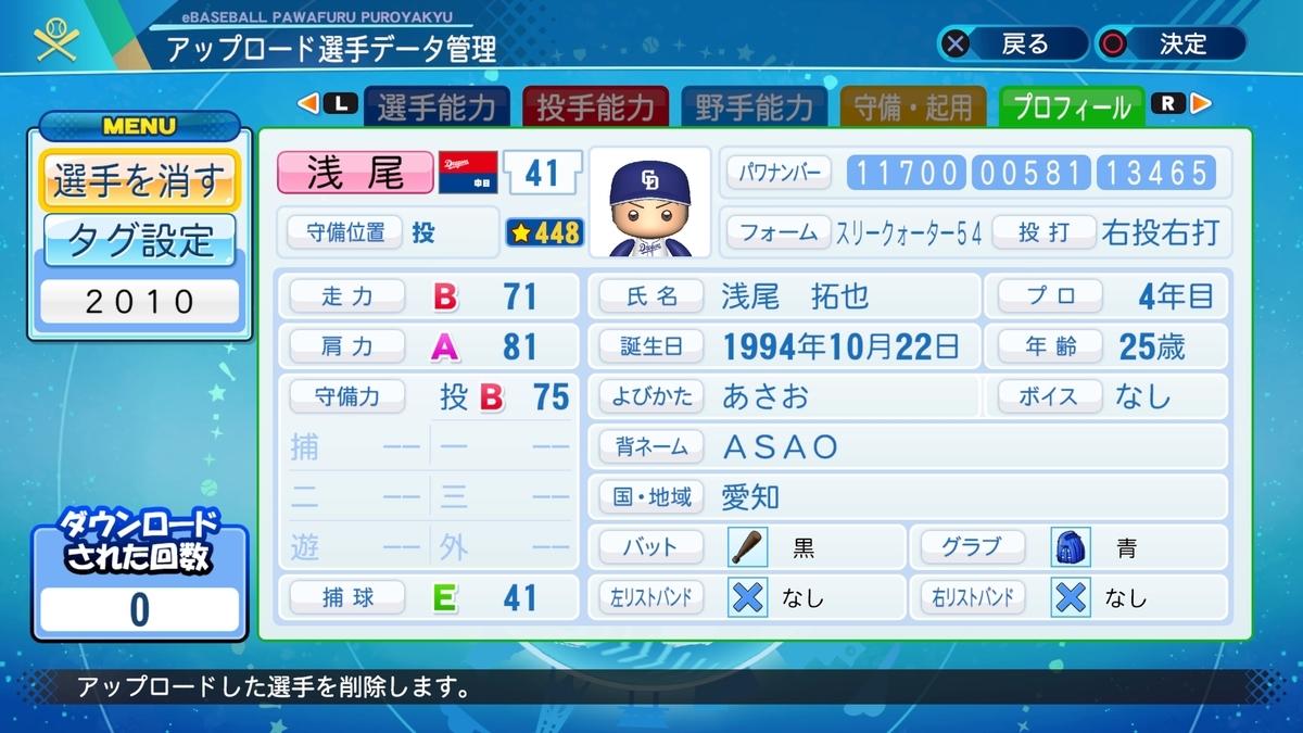 f:id:Harumaki_0924:20200814165530j:plain