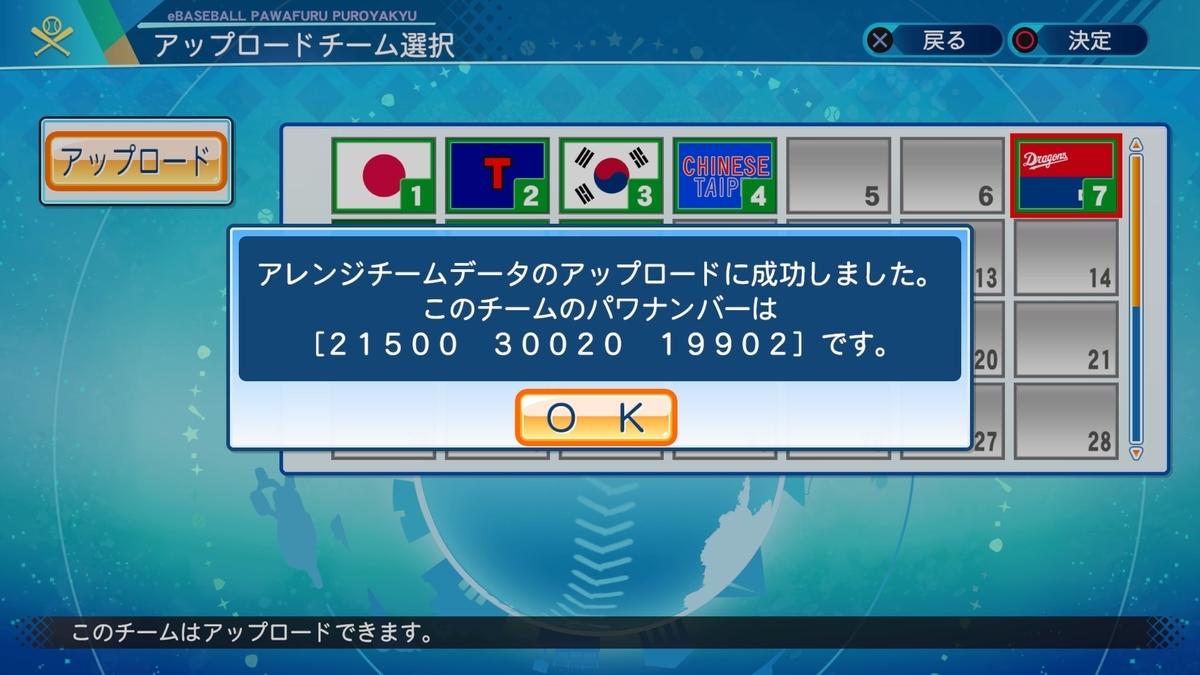 f:id:Harumaki_0924:20200815000836j:plain