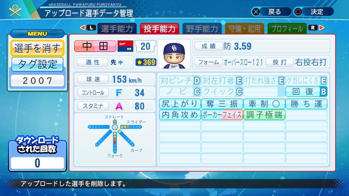 f:id:Harumaki_0924:20200815000958j:plain