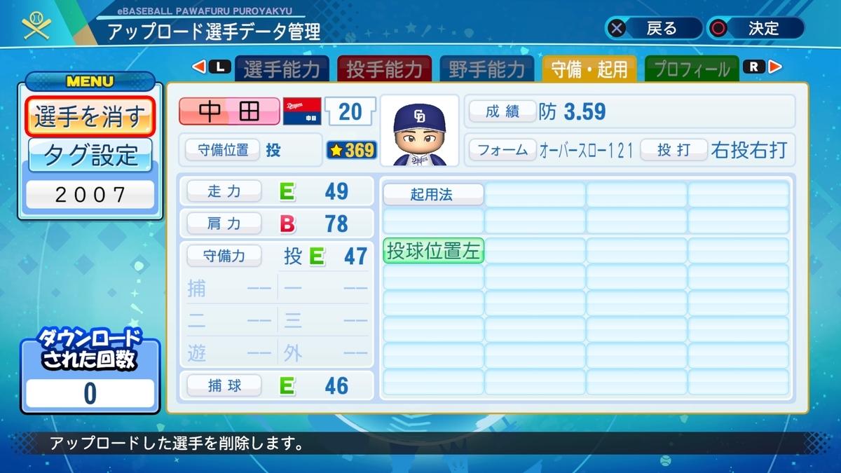 f:id:Harumaki_0924:20200815001001j:plain