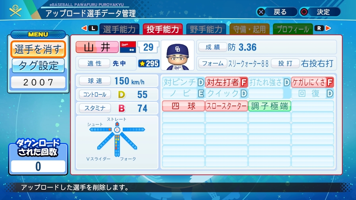 f:id:Harumaki_0924:20200815001205j:plain