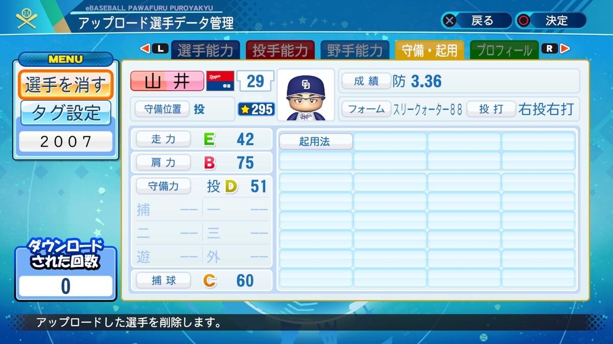 f:id:Harumaki_0924:20200815001211j:plain
