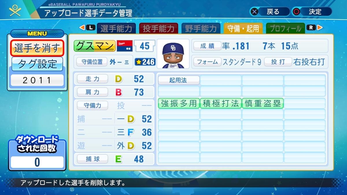 f:id:Harumaki_0924:20200819003705j:plain