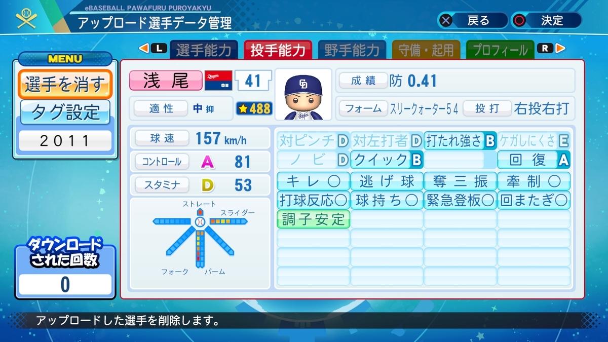 f:id:Harumaki_0924:20200820160843j:plain
