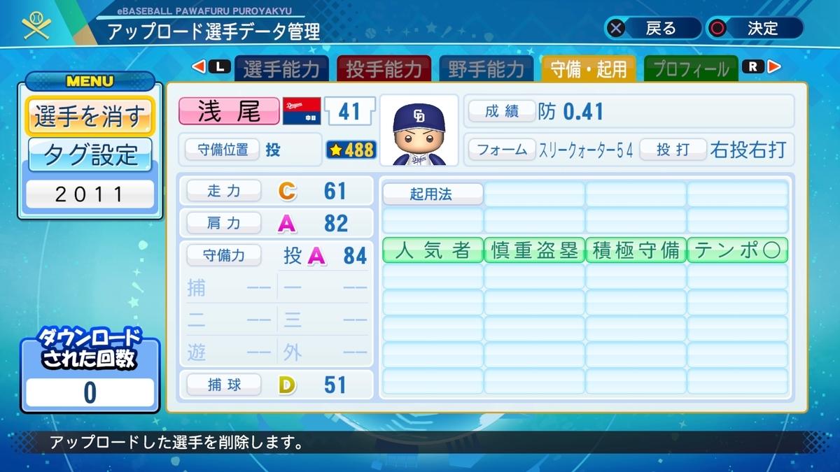 f:id:Harumaki_0924:20200820160851j:plain