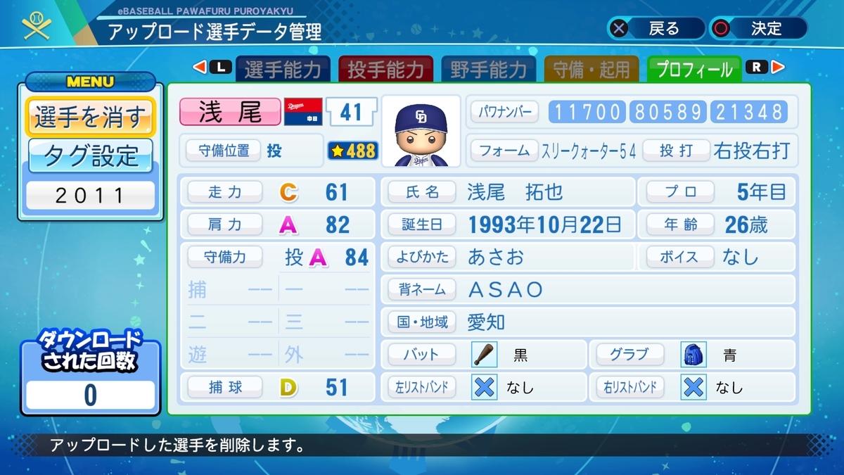 f:id:Harumaki_0924:20200820160854j:plain