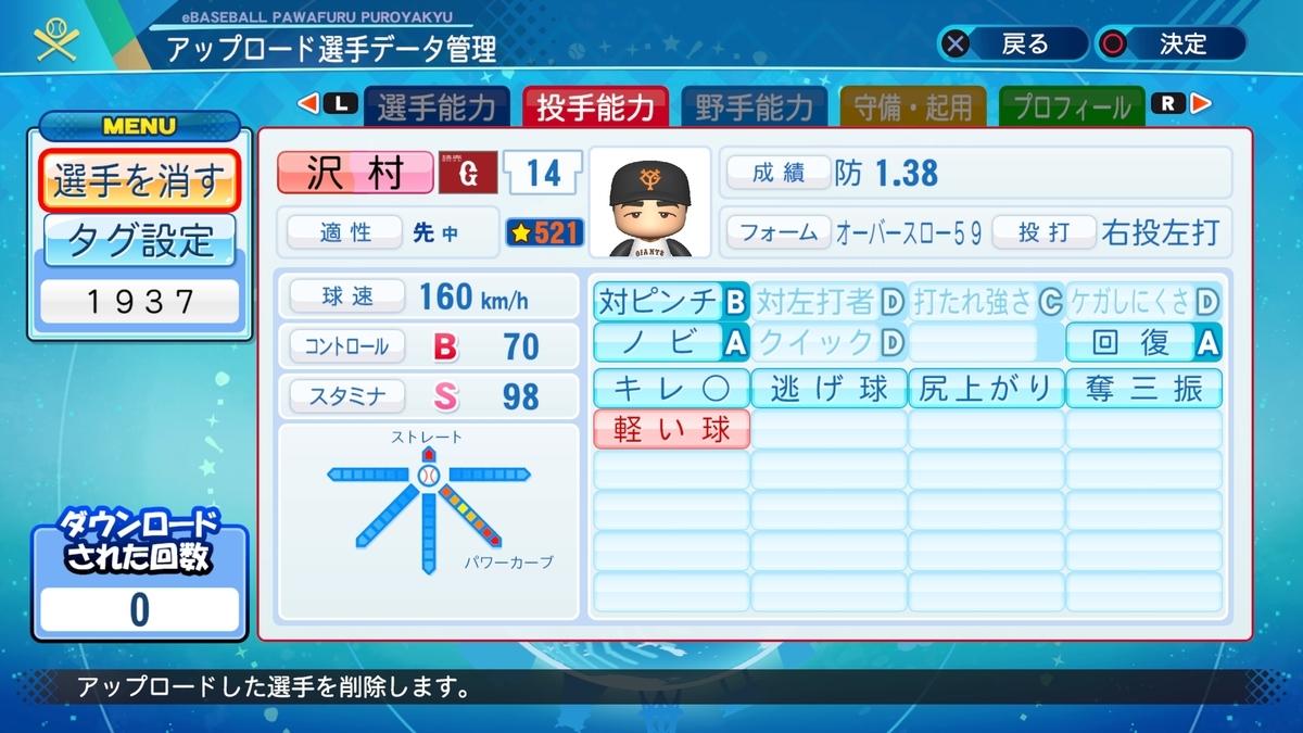 f:id:Harumaki_0924:20200822084019j:plain