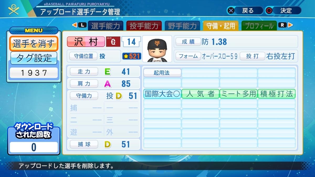 f:id:Harumaki_0924:20200822084027j:plain