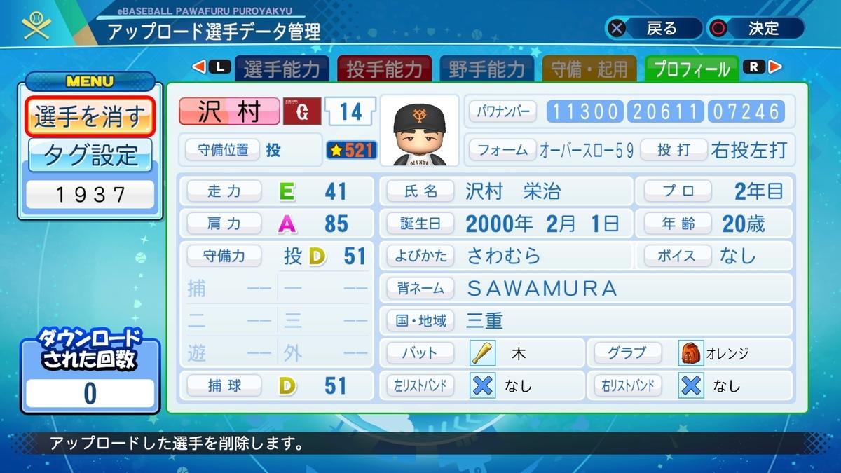 f:id:Harumaki_0924:20200822084031j:plain