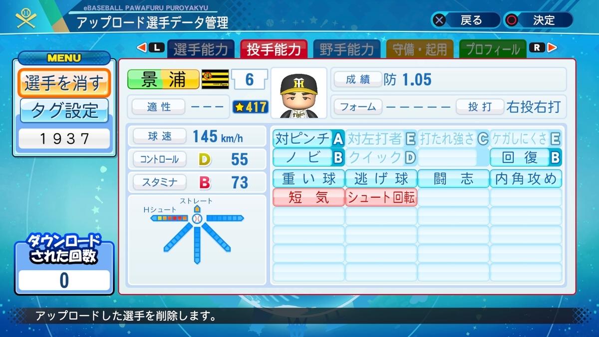f:id:Harumaki_0924:20200823160318j:plain