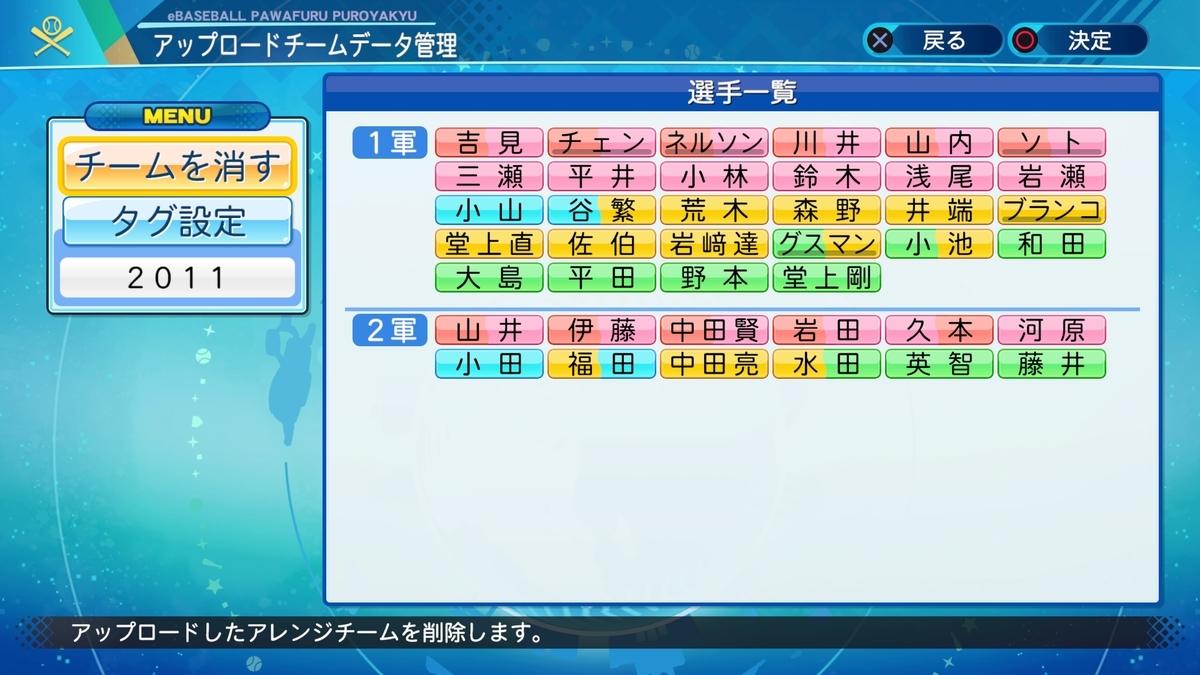 f:id:Harumaki_0924:20200823221207j:plain