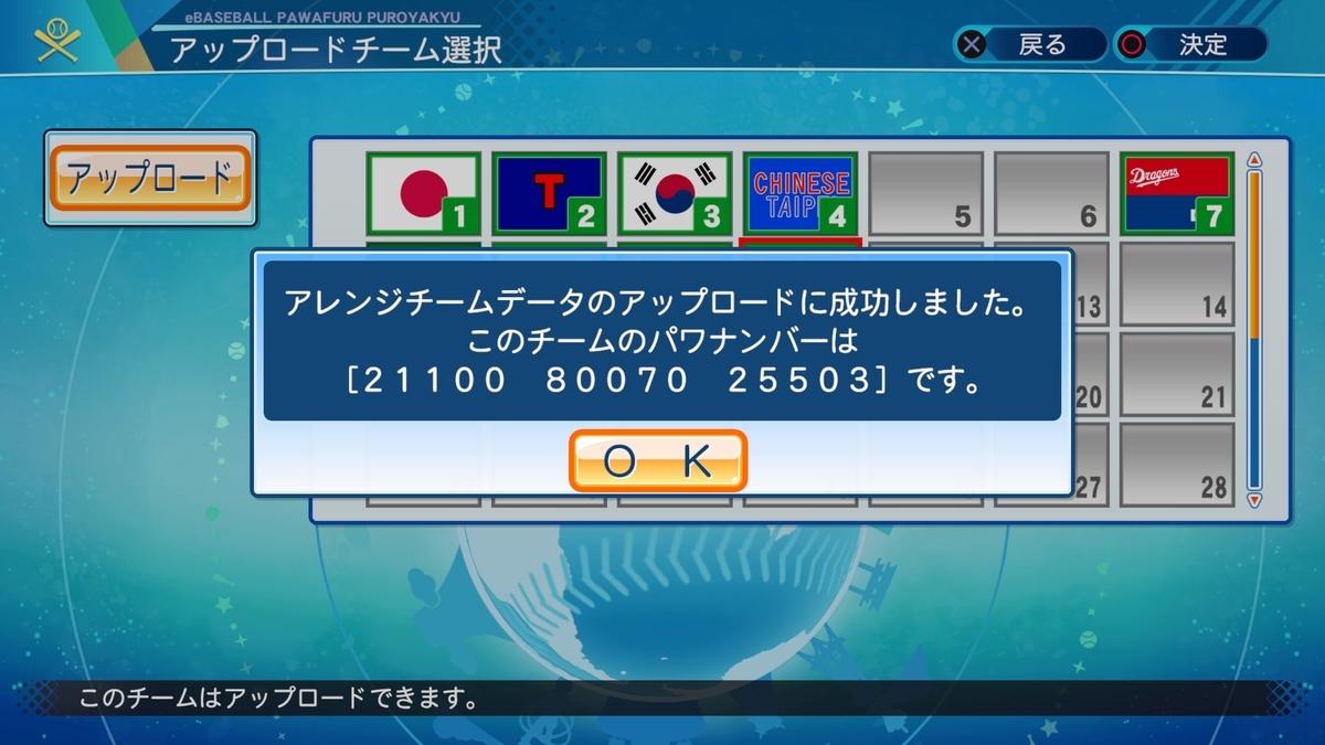 f:id:Harumaki_0924:20200823221213j:plain