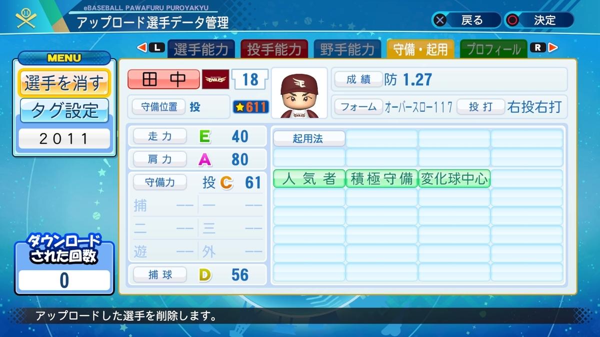 f:id:Harumaki_0924:20200824214021j:plain