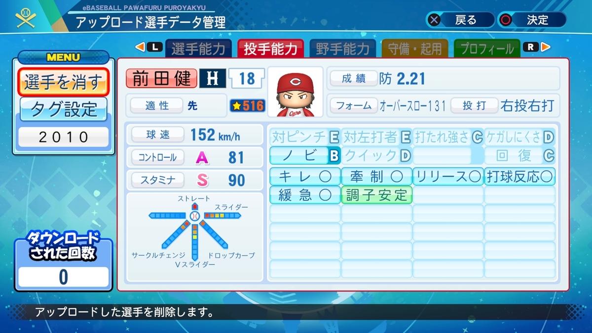 f:id:Harumaki_0924:20200824225623j:plain