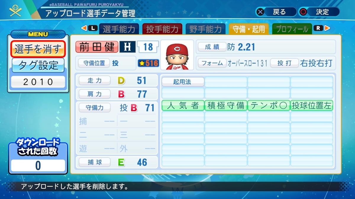f:id:Harumaki_0924:20200824225627j:plain